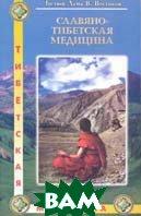 Славяно-тибетская медицина  Востоков В.Ф. купить