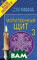 Молитвенный Щит-3 Серия: Я Вам Помогу  В., К. и К. Соболь      купить