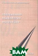 Современная психология мотивации Серия `Психологические исследования`  Леонтьев Д.А. купить