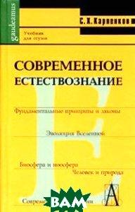 Современное естествознание Учебник  Серия `Gaudeamus`  Карпенков С.Х. купить