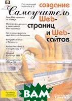 Создание Web-страниц и Web-сайтов.(+ CD-ROM)  Комягин В.Б.,Печников В.Н. купить