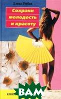 Сохрани молодость и красоту Книга для женщин  Рибак Д. купить