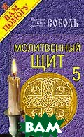 Молитвенный Щит-5 Серия: Я Вам Помогу  В., К. и К. Соболь     купить
