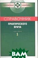 Справочник практического врача  В 2 кн.   Бородулин В.И.,Воробьев А.И. купить
