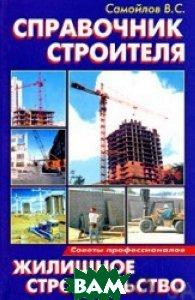Справочник строителя. Жилищное строительство  Самойлов В.С. купить