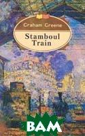 Стамбульский поезд Роман: На англ. языке  Грин Г. купить