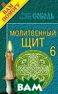 Молитвенный Щит-6 Серия: Я Вам Помогу  В., К. и К. Соболь     купить
