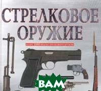 Стрелковое оружие Более 1000 видов стрелкового оружия  Миллер Д. купить