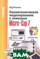 Схемотехническое моделирование с помощью Micro-Cap 7 Серия `Современная электроника`  Разевиг В.Д. купить