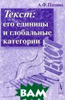 Текст: его единицы и глобальные категории Учебник для студентов-журналистов и филологов  Папина А.Ф. купить