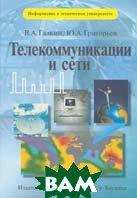 Телекоммуникации и сети Учебное пособие  Галкин В.А.,Григорьев Ю.А. купить