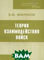 Теория взаимодействия войск  Микрюков В.Ю. купить