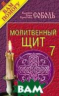 Молитвенный Щит-7 Серия: Я Вам Помогу  В., К. и К. Соболь     купить