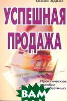 Успешная продажа Практическое пособие продавца  Адамс С. купить