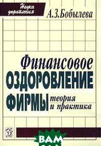 Финансовое оздоровление фирмы: Теория и практика   А.З. Бобылева купить