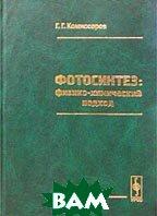 Фотосинтез: физико-химический подход  Комиссаров Г.Г. купить