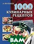 1000 Лучших Кулинарных Рецептов  Фунтиков купить