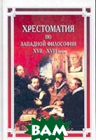 Хрестоматия по западной философии XVII-XVIII веков  Яковлева Л.И. купить