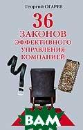 36 Законов Эффективного Управления Компанией  Г. Огарев купить