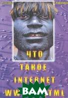 Что такое Internet, WWW и HTML  Закарян И.,Рафалович В. купить