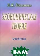 Экономическая теория Учебник  Океанова З.К. купить