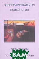 Экспериментальная психология: Теория и методы Учебник  Корнилова Т.В. купить