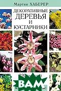 Атлас декоративных деревьев и кустарников: 320 Растений для Сада и Ландшафта  М. Хаберер купить