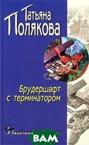 Брудершафт с терминатором   Серия: Русский бестселлер     Т. В. Полякова купить