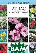 Атлас Многолетников: 313 Видов для Садов и Ландшафтных Парков  М. Хаберер купить