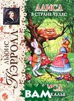 Алиса в стране чудес. Алиса в Зазеркалье Серия `Золотые сказки для детей`  Кэролл Л. купить