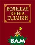 Большая Книга Гаданий   купить
