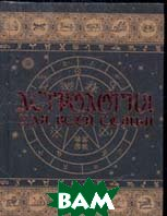 Астрология для всей семьи  Краснопевцева Е. купить