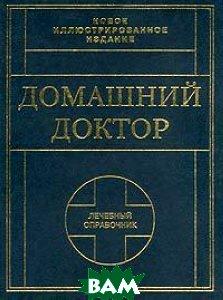 Домашний доктор / Справочник /   Тулянкины В. иТ. купить