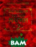 Большая книга магии - 2  Степанова Н. купить