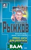 Пресс-хата для депутата  В. В. Рыжков купить