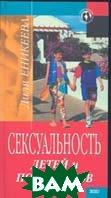 Сексуальность детей и подростков   Д. Еникеева купить