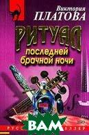 Ритуал последней брачной ночи  В.  Платова купить