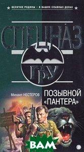 Позывной `Пантера`  Серия: Спецназ ГРУ  Нестеров М.П. купить