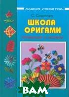 Школа оригами Аппликации и мозаика  Соколова С. купить