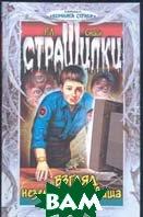 Взгляд неземного чудовища  Детские ужасные истории `Страшилки`  Р. Л. Стайн купить
