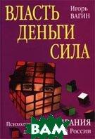 Власть, деньги, сила. Психология выживания в современной России  Вагин И. купить