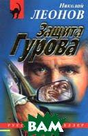 Защита Гурова  Н. Леонов  купить