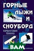 Горные Лыжи и Сноуборд: Карвинговая Техника  А. Горяйнов     купить