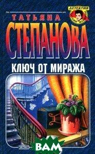 Ключ от миража  Степанова Т.Ю. купить