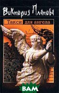 Такси для ангела  Платова В.Е. купить