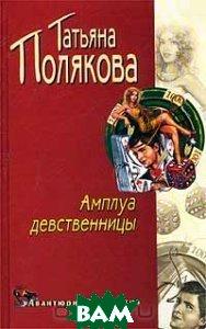 Амплуа девственницы  Т. В. Полякова купить
