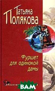 Фуршет для одинокой дамы  Серия: Авантюрный детектив  Т. Полякова купить