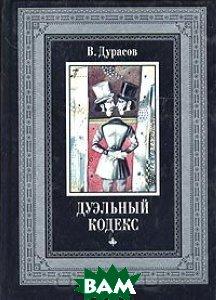 Дуэльный Кодекс  В. Дурасов  купить