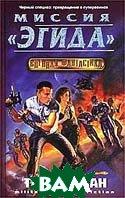 Миссия `Эгида`  Серия: Военная фантастика  Тимоти Зан купить