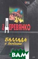 Баллада о бандите  Серия: Воровской роман  И. Деревянко купить